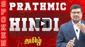 Spoken Hindi (Prathmic)