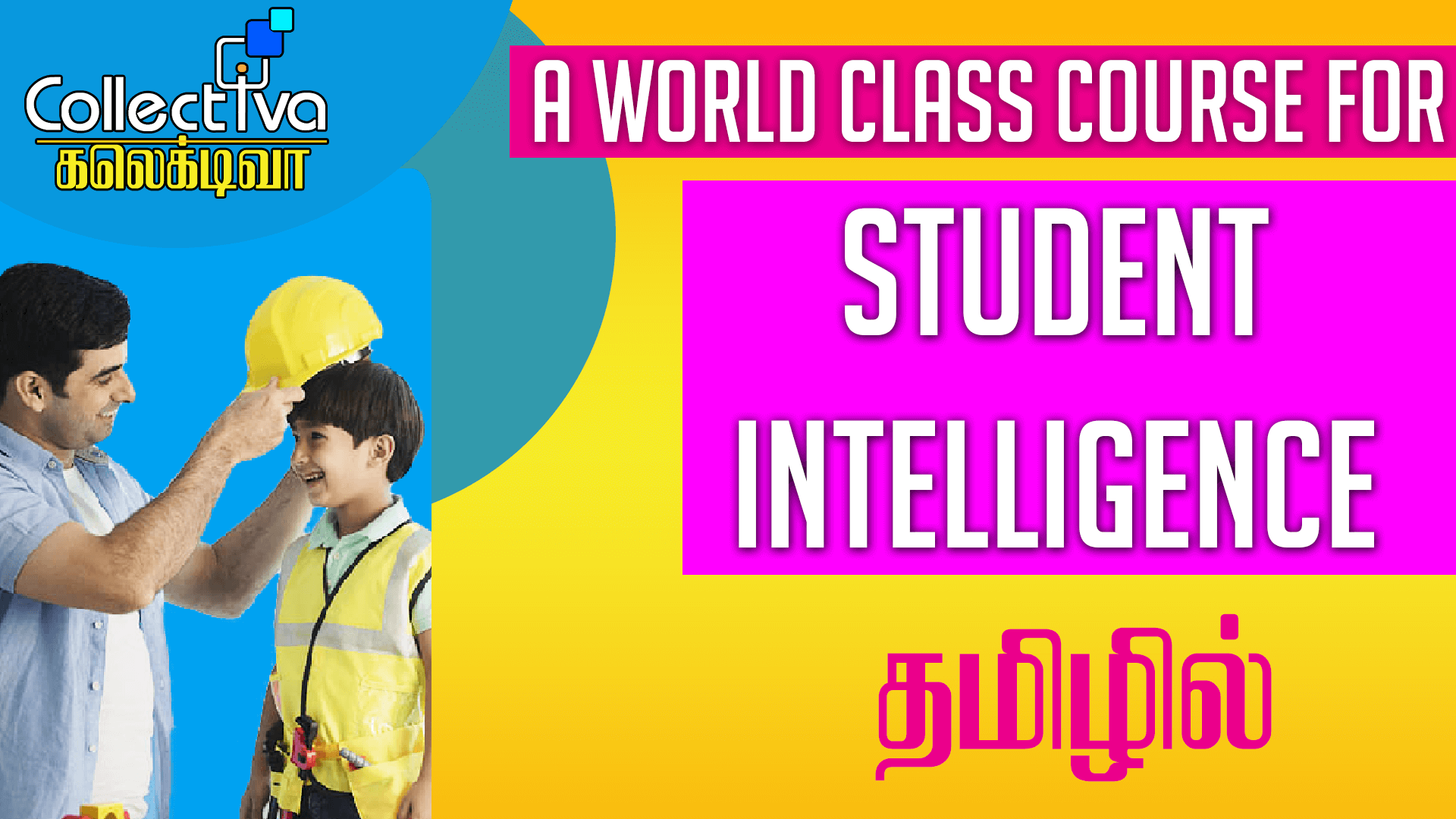 Student Intelligence Package
